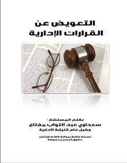 مدونة الكتب القانونية والعلوم الاجتماعية والتاريخية الاخرى كتاب التعويض عن القرارات الادارية Blog Blog Posts Post