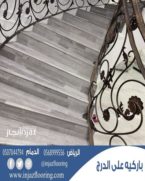 من اعمالنا تركيب باركيه على الدرج Wood Laminate Wood Laminate Flooring Laminate Flooring