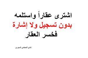 استشارات قانونية مجانية Archives نادي المحامي السوري Arabic Calligraphy Law