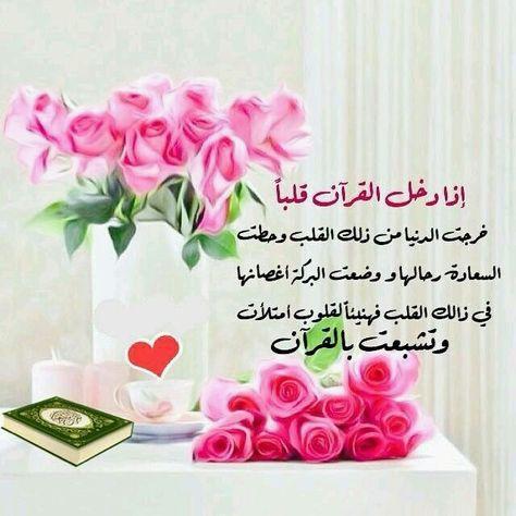 120 رمزيات القرآن الكريم 8