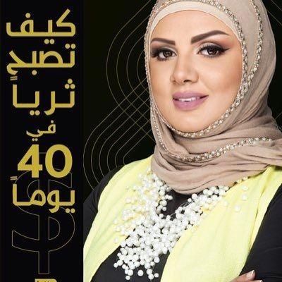تحميل كتاب كيف تصبح ثريا في 40 يوما Pdf مريم الدخيل Ebooks Free Books Management Books Arabic Books
