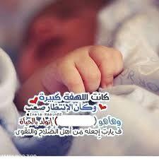 رمزيات مواليد اولاد بحث Google Baby Messages Baby Boy Cards Baby Themes