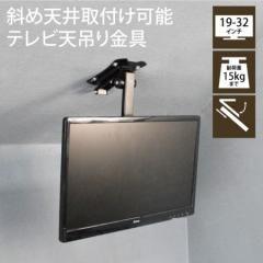 テレビ天井吊り下げ金具 19 32インチ対応 傾斜天井取付け可能 Prm Cp08