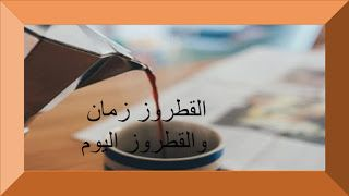 القطروز زمان والقطروز اليوم Barware Blog Posts Blog