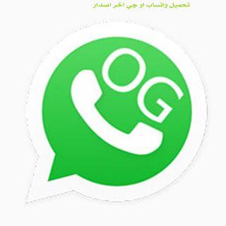 مدونة من القلب تحميل اوجي واتس اب Ogwhatsapp احدث اصدار 2020 ض Pinterest Logo Vimeo Logo Company Logo
