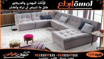 أكبر تشكيلات الأثاث ومعارض الأثاث في مصر والوان الموضه الجديده والأحشاب الطبيعيه مؤسسة لمسة إبداع Corner Sofa Living Room Home Goods Decor Living Room Designs