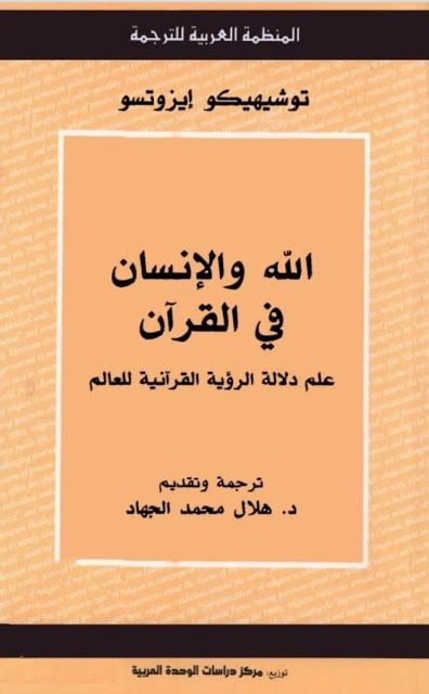 War2h Com Nbspthis Website Is For Sale Nbspwar2h Resources And Information Islamic Books In Urdu Pdf Books Download Book Lovers