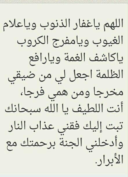 Pin By Dr Ashraf Abdelhakim On كلمات Duaa Islam Islam Prayers