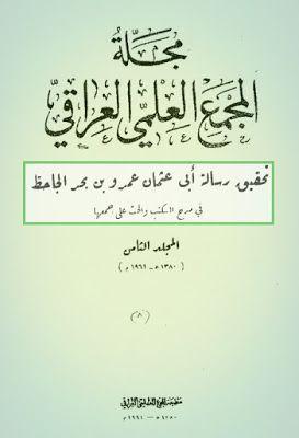 مدح الكتب والحث على جمعها للجاحظ تحقيق إبراهيم السامرائي Pdf