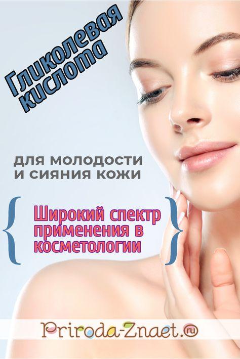 гликолевая кислота для лица в аптеке