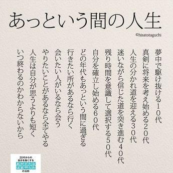 思わず納得する!「あっという間の人生」 | 日本の名言, 素敵な言葉, 言葉