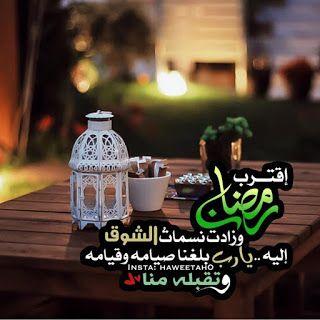 رمزيات رمضان 2021 احلى رمزيات عن شهر رمضان Ramadan Lantern Ramadan Islam For Kids