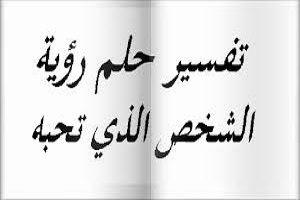 تفسير حلم شخص تحبه يكلمك في منام العزباء والمتزوجة Arabic Calligraphy