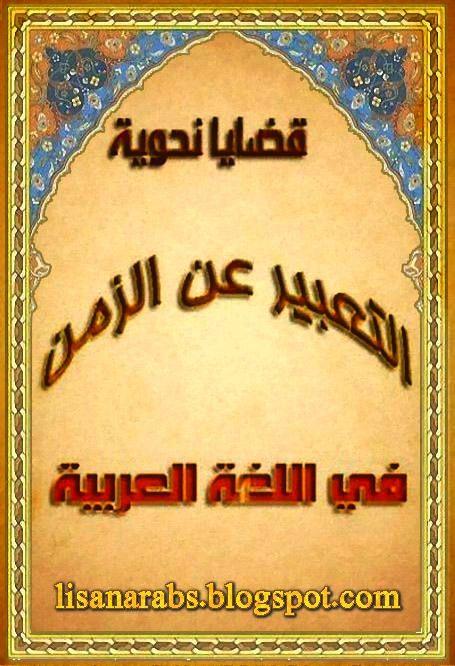 قضايا نحوية التعبير عن الزمن في اللغة العربية تحميل Pdf Arabic Calligraphy Calligraphy