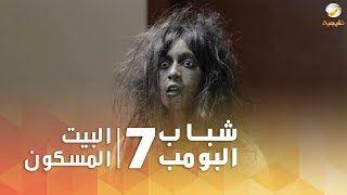 البوز في السعودية مسلسل شباب البومب 7 الحلقه الرابعة البيت المسكون 4k
