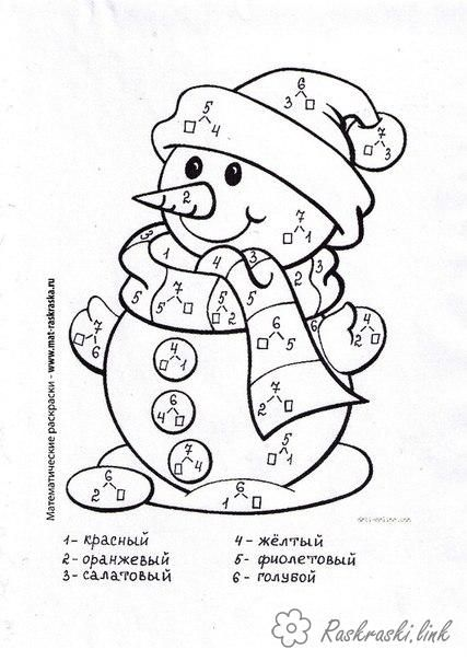 Matematicheskie Raskraski Dlya Doshkolnikov Obuchayushie Raskraski Raskras Po Cifram Snegovik V 2020 G Raskraski Raskraska Po Cifram Matematicheskaya Gramotnost