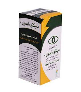 دليل القطرات Selectomycin D قطرة العين سيلكتومايسين د Toothpaste Personal Care