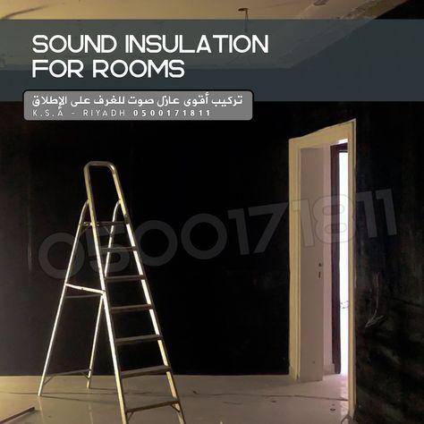 محلات عزل الصوت بالرياض Sound Insulation Insulation Room