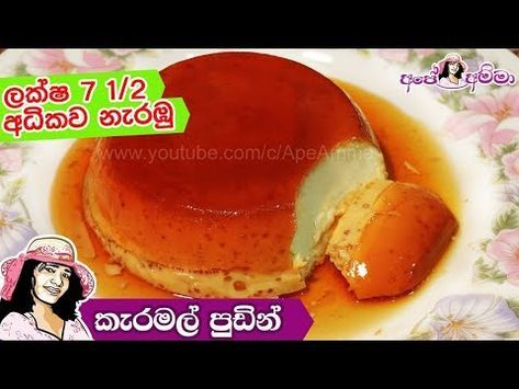 Cooking With Ape Amma Youtube Caramel Pudding Recipes
