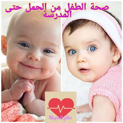 صحة الاطفال من الحمل للمدرسة من اجل طفل سليم حلم الامومة هو حلم يراود كل سيدة حتى من قبل الزواج وبع Baby Face Baby Face