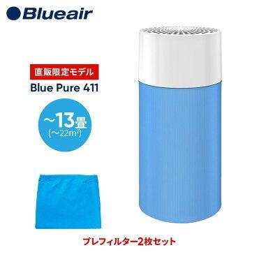 直販限定モデル ブルーエア Blueair 411b 空気清浄機 花粉 プレフィルター2枚セット商品 コンパクト フィルター ウイルス ホコリ たばこ煙 ハウスダスト ペット Pm2 5 脱臭 消臭 北欧デザイン おしゃれ ブルーピュア Blue Pure Room My Fav 消臭 空気清浄機