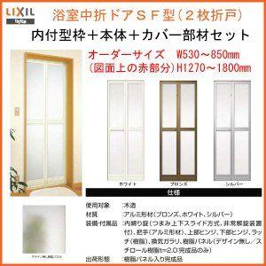 プロ向き カバー工法 枠付 浴室中折ドアsf型 内付型 幅530 850mm 高さ
