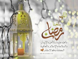 صور اللهم بلغنا رمضان 2021 بطاقات دعاء اللهم بلغنا شهر رمضان Novelty Christmas Ramadan Ramadan Kareem