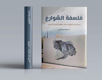 Check Out New Work On My Behance Portfolio غلاف كتاب فلسفة الشوارع للكاتب محمد عبدالنبي Http Be Net Gallery 59917987 Book Qoutes Books Pdf Books Reading