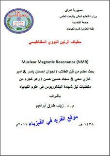 مطياف الرنين النووي المغناطيسي Nmr Pdf Download Books Books Pdf
