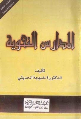 المدارس النحوية خديجة الحديثي Pdf