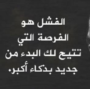 حكم عن الفشل اقوال واقتباسات عن الفشل Words Quotes Memo