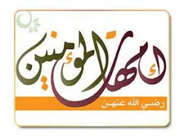 امهات المؤمنين Arabic Calligraphy Calligraphy