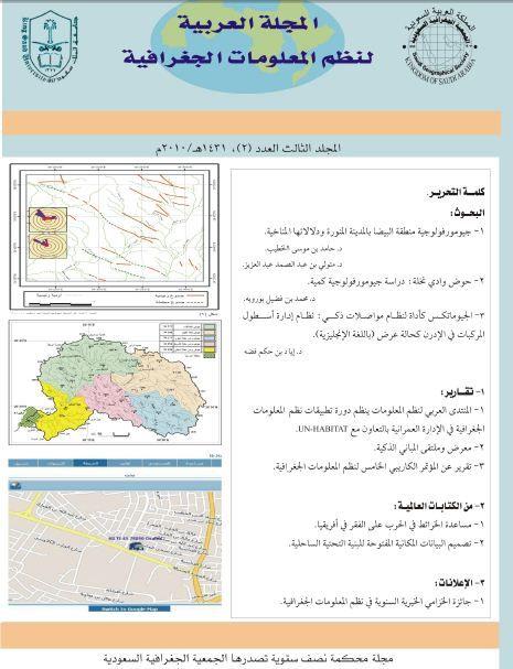 الجغرافيا دراسات و أبحاث جغرافية المجلة العربية لنظم المعلومات الجغرافية المجلد ا Geography Places To Visit Habitats