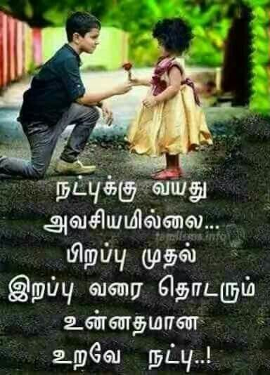Love Friendship Quotes In Tamil