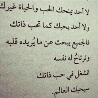 صور عن الانانية 2019 عبارات عن الانانيه وحب الذات Arabic Quotes Quotes Morning Images