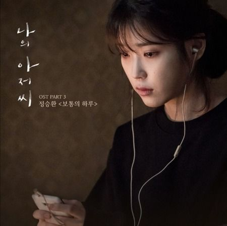 Complete Music List For The Kdrama My Ajusshi My Mister Drama Milk Seung Hwan Kdrama Drama