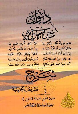 شرح ديوان حسان بن ثابت الأنصاري مطبعة السعادة قراءة أونلاين وتحميل Pdf Pdf