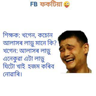 Funny Assamese Jokes Irritating Shayari In 2020 Jokes Memes Funny