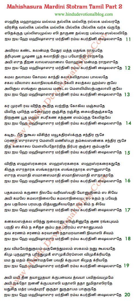Mahishasura Mardini Stotram Tamil Lyrics Part 2 Download In