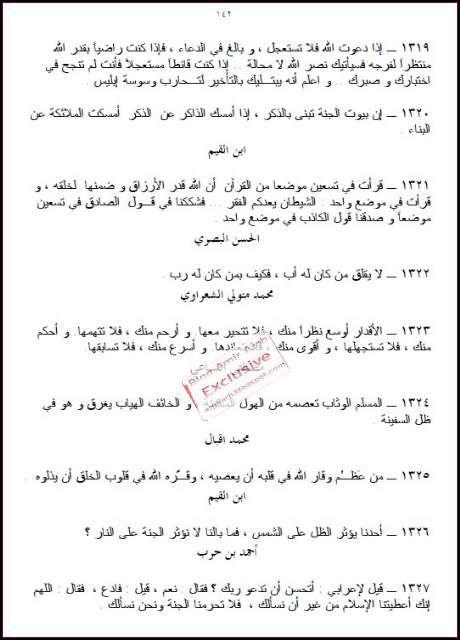مدونة أمير العرب Blog Amir Arab الكتاب الرائع حدائق الحكمة Wisdom Gardens موسوعة ثقافية بـ 2830 أمثال و حكم In 2021 Wisdom Islam Quran Math