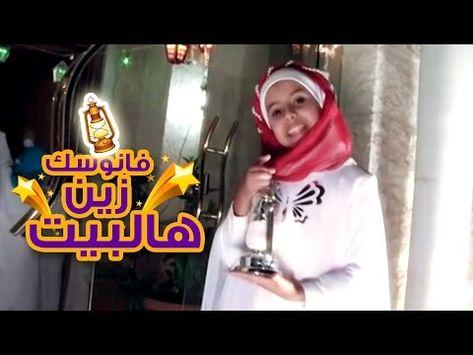 فانوسك زين هالبيت بشرى عواد قناة كراميش الفضائية Karameesh Tv Youtube Fashion Hijab