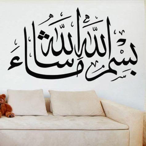 صور ماشاء الله 2018 خلفيات وبوستات ماشاء الله Islamic Art Calligraphy Graphic Design Logo Islamic Art