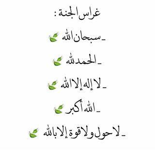 Pin By لا اله الا الله محمد رسول الل On إسلاميات Arabic Calligraphy Calligraphy Allah