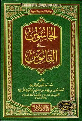 الجاسوس على القاموس أحمد فارس الشدياق دار النوادر قراءة أونلاين وتحميل Pdf Tafsir Al Quran Books Language