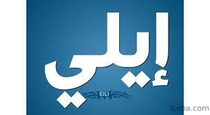 معني اسم ايلي صفات اسم ايلي في الاسلام Gaming Logos Logos Atari Logo