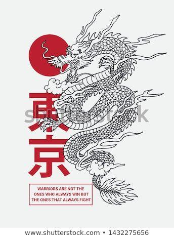 Japanese Dragon Illustration Japanese Text Tokyo Stock Vector (Royalty Free) 1432275656