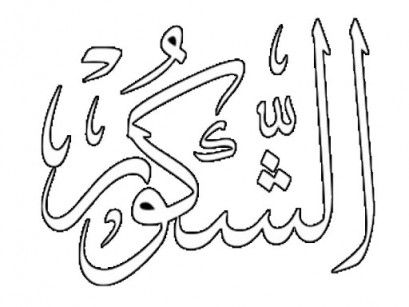 Download Mewarnai Kaligrafi For Android Appszoom Kaligrafi
