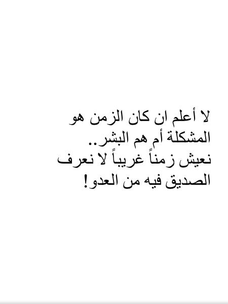 يا سادة اخلعوا الأقنعة Words Quotes Quotations Words