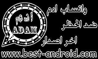 تنزيل واتساب ادم الاسود الاسطورة ضد الحظر 2020 Sayings Technology Best Android