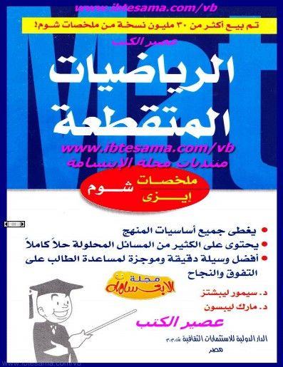الرياضيات المتقطعة سلسلة ملخصات شوم 4 Pdf تحميل مباشر Discrete Mathematics Mathematics Books